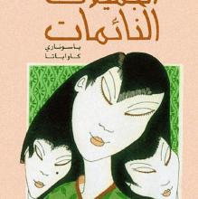 تحميل رواية الجميلات النائمات pdf – ياسوناري كاواباتا