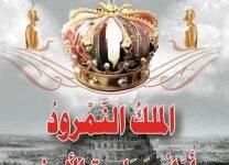 تحميل كتاب الملك النمرود أول جبابرة الأرض pdf – منصور عبد الحكيم