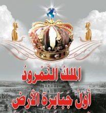 Photo of تحميل كتاب الملك النمرود أول جبابرة الأرض pdf – منصور عبد الحكيم