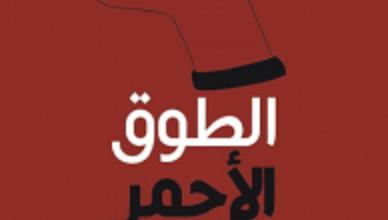 تحميل رواية الطوق الأحمر pdf – جان كريستوف روفان