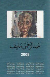 تحميل كتاب عبدالرحمن منيف 2008 pdf – مجموعة مؤلفين