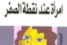 تحميل رواية امرأة عند نقطة الصفر pdf – نوال السعداوي