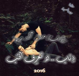تحميل رواية ذئاب لا تعرف الحب pdf – منال محمد سالم