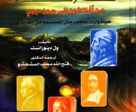 صورة تحميل كتاب قصة الفلسفة (من أفلاطون إلى جون ديوي) pdf – ول ديورانت
