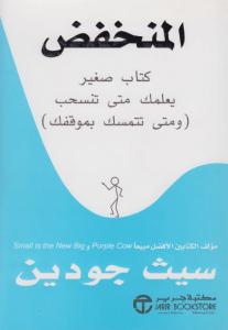 تحميل كتاب الذات هي العدو pdf