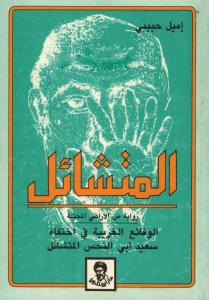 تحميل رواية المتشائل pdf – إميل حبيبي
