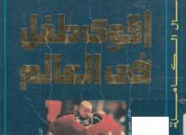 تحميل رواية أقوى طفل في العالم pdf – صالح مرسي
