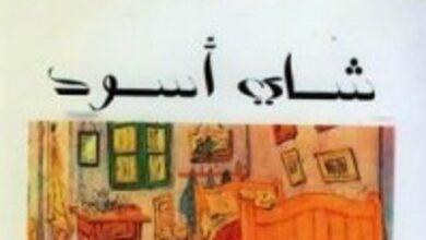 تحميل رواية شاى أسود pdf – ربيع الجابر