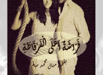 تحميل رواية فراشة أعلى الفرقاطة pdf – منال محمد سالم