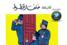 تحميل رواية الجندي الطيب شفيك وما جرى pdf – ياروسلاف هاشيك