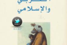 تحميل كتاب تاريخ الفكر العربي والإسلامي pdf – دومينيك أورفوا