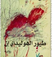 تحميل رواية طيور الهوليداى إن pdf – ربيع الجابر