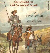 صورة تحميل رواية الشريف العبقري دون كيخوتى pdf – ميجيل دى ثربانتس