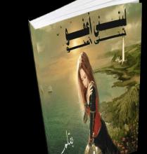 تحميل رواية ليتني أعفو pdf – لمسة جمال