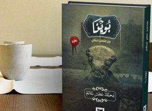 تحميل رواية بوينا pdf – محمد نصر سالم