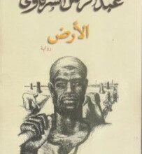 تحميل رواية الأرض pdf – عبد الرحمن الشرقاوى