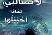 تحميل رواية لا تسألني لماذا أحببتها pdf – أحمد السعيد مراد