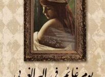 تحميل رواية يوم غائم فى البر الغربى pdf – محمد المنسى قنديل