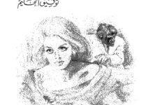 تحميل رواية سر المنتحرة pdf – توفيق الحكيم