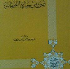 صورة تحميل كتاب صور من حياة الصحابه pdf – عبد الرحمن رأفت الباشا