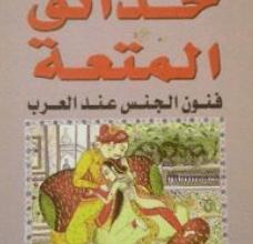 تحميل كتاب حدائق المتعة pdf – محمد الباز