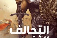 تحميل رواية التحالف الأخير pdf – محمد البدرى