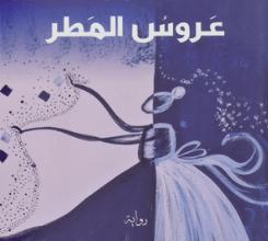 تحميل رواية عروس المطر pdf – بثينة العيسى