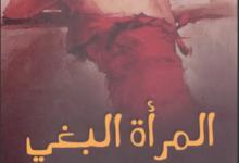 تحميل كتاب المرأة البغي pdf – محمود شمال حسن