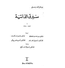تحميل كتاب سيرتي الذاتية ج1 pdf – برتراند راسل