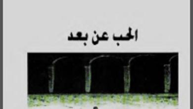 تحميل مسرحية الحب عن بعد pdf – أمين معلوف