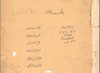 تحميل كتاب هؤلاء هم الإخوان pdf – طه حسين