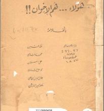 صورة تحميل كتاب هؤلاء هم الإخوان pdf – طه حسين