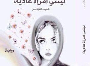 تحميل رواية ليتنى امرأة عادية pdf – هنوف الجاسر