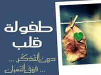 تحميل كتاب طفولة قلب pdf – سلمان العودة