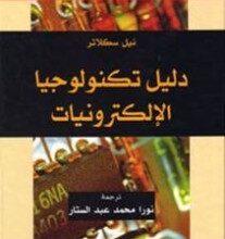 تحميل كتاب دليل تكنولوجيا الإلكترونيات pdf – نيل سكلاتر