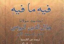 تحميل كتاب فيه ما فيه pdf – جلال الدين الرومى