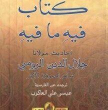صورة تحميل كتاب فيه ما فيه pdf – جلال الدين الرومى