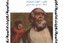 تحميل رواية الفلاحون pdf – أنطون تشيخوف