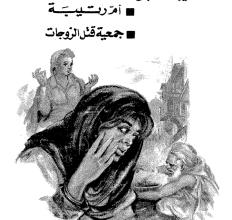 تحميل كتاب أم رتيبة وجمعية قتل الأزواج pdf – يوسف السباعى