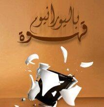 صورة تحميل كتاب قهوة باليورانيوم pdf – أحمد خالد توفيق