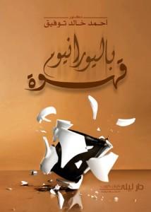 تحميل كتاب قهوة باليورانيوم pdf – أحمد خالد توفيق