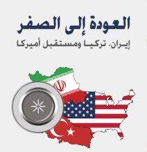 Photo of تحميل كتاب العودة إلى الصفر إيران تركيا ومستقبل أمريكا pdf – ستيفن كينزر