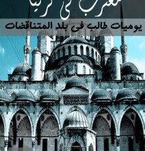 تحميل كتاب مغترب فى تركيا pdf – محمد أحمد عبد اللطيف