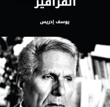 تحميل مسرحية الفرافير pdf – يوسف إدريس