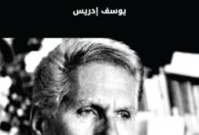 تحميل مسرحية المخططين pdf – يوسف إدريس