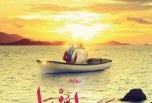 تحميل رواية بره الدنيا pdf – محمود بكري