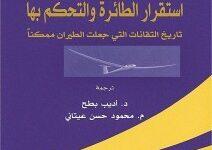 تحميل كتاب استقرار الطائرة والتحكم بها pdf – مالكولم أبزوغ
