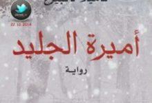 تحميل رواية أميرة الجليد pdf – كاميلا لاكبيرغ