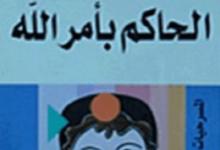 تحميل مسرحية الحاكم بأمر الله pdf – نوال السعداوي