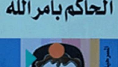 صورة تحميل مسرحية الحاكم بأمر الله pdf – نوال السعداوي